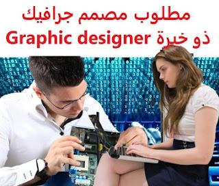 وظائف السعودية مطلوب مصمم جرافيك ذو خبرة Graphic designer