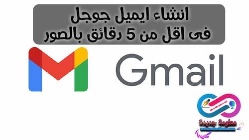 كيفية انشاء حساب  انشاء حساب gmail | انشاء حساب جيميل بالصور l بسهولة عمل حساب gmail انشاء حساب gmail جديد انشاء حساب جيميل إنشاء حساب جيميل انشاء حساب الجيميل عمل ايميل جوجل