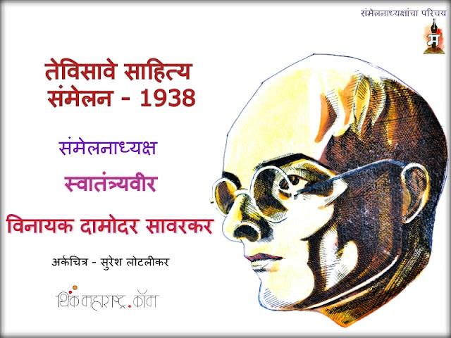 तेविसावे साहित्य संमेलन (Twenty Third Marathi Literary Meet - 1938)