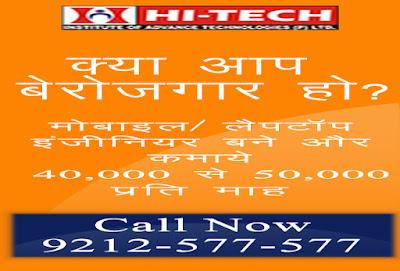 hitech mobile repairing course