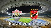 مباراة الأهلي والانتاج الحربي بث مباشر بتاريخ 15-01-2021 الدوري المصري