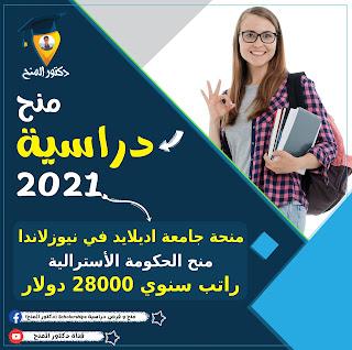 منحة جامعة اديلايد في استراليا 2021| منح دراسية مجانية