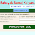 Download UKSSSC Sahayak Samaj Kalyan Adhikari admit Card 2017