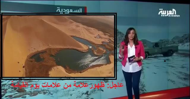 عاجل | ظهور علامة من علامات يوم القيامة بتبوك فى السعودية الجمعة 2016