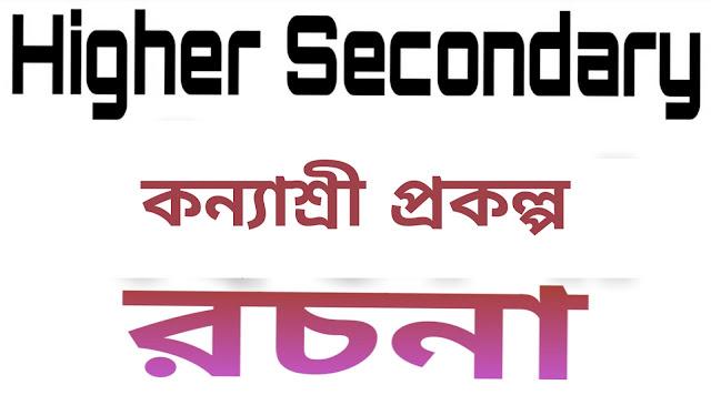 konnashree-rochona-bangla-rochona