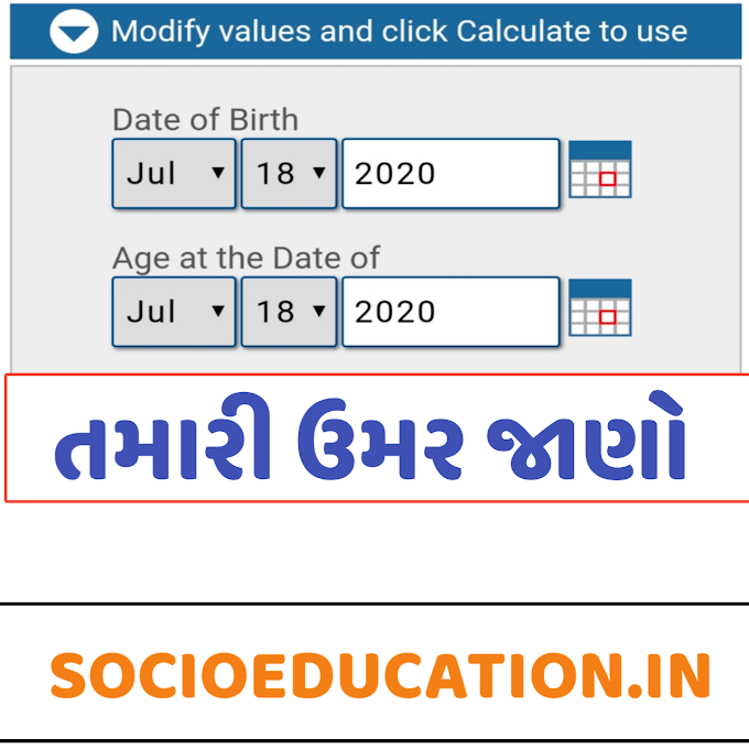 Age Calculator Check your age online.