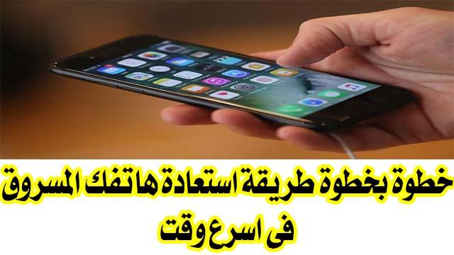 خطوة بخطوة طريقة استعادة هاتفك المسروق فى اسرع وقت