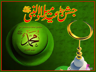 12 Rabi ul Awal Wallpaper Hd Free Download