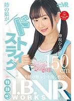 IBVR-003 【VR】姉の娘がドストラ