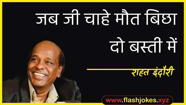Dr. Rahat Indori - Jab Ji Chaahe Maut Bichha Do Basti Mein