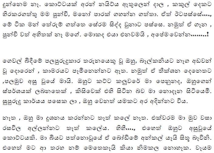 Hukana Katha Sinhala: Wela Katha Sinhala