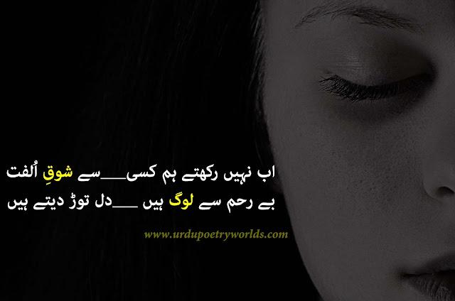 urdu poetry 2020