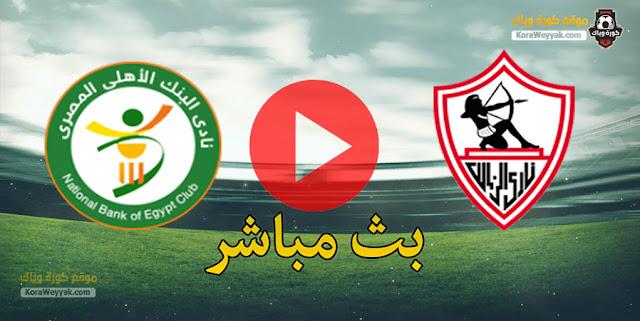 نتيجة مباراة الزمالك والبنك الاهلي اليوم 26 ابريل 2021 الدوري المصري