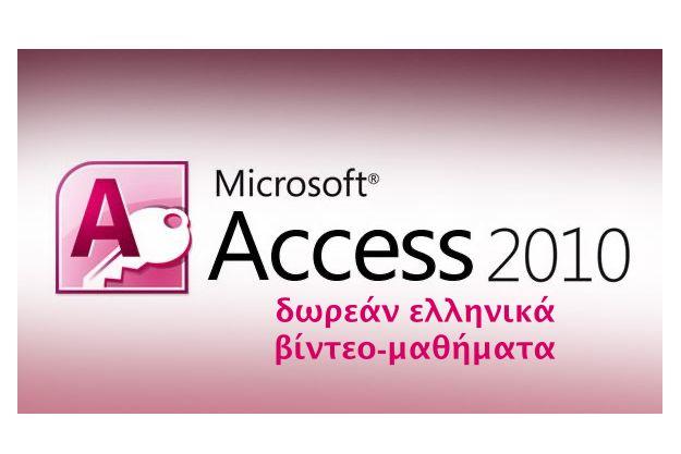 Δωρεάν μαθήματα Access