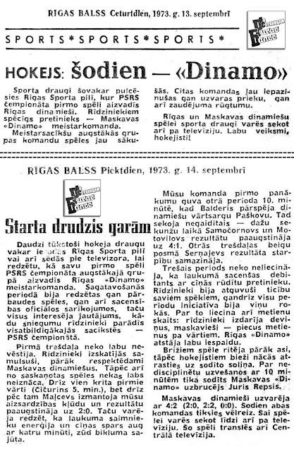 Динамо Рига 1973