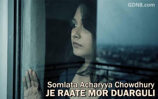Je Raate Mor Duarguli - Somlata - Rabindra Sangeet
