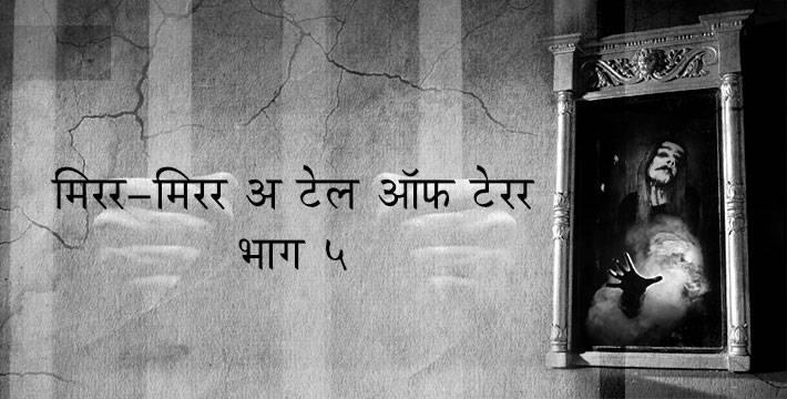 मिरर-मिरर अ टेल ऑफ टेरर भाग ५ - मराठी भयकथा | Mirror Mirror a Tale of Terror Part 5 - Marathi Bhaykatha