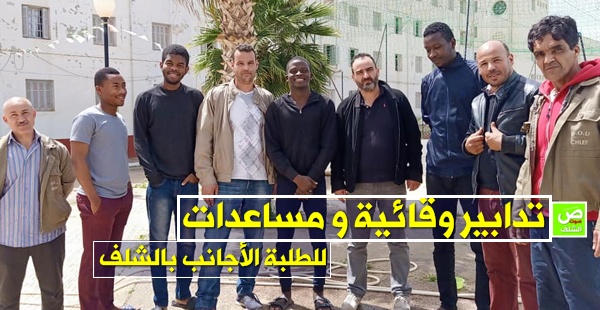 تدابير وقائية ومساعدات للطلبة الأجانب بجامعة الشلف