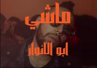 كلمات اغنيه ليل بابا ماشي ابو الانوار