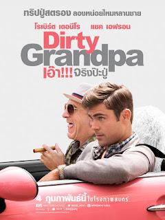 Dirty Grandpa (2016) เอ๊า… จริงป๊ะปู่