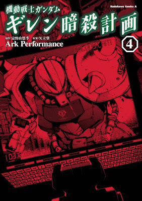 [Manga] 機動戦士ガンダム ギレン暗殺計画 第01-04巻 [Kidou Senshi Gundam: Giren Ansatsu Keikaku Vol 01-04] RAW ZIP RAR DOWNLOAD