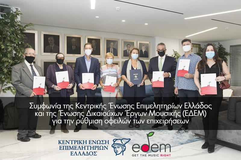 Ιστορική συμφωνία της ΚΕΕΕ και της ΕΔΕΜ για την ρύθμιση οφειλών των επιχειρήσεων
