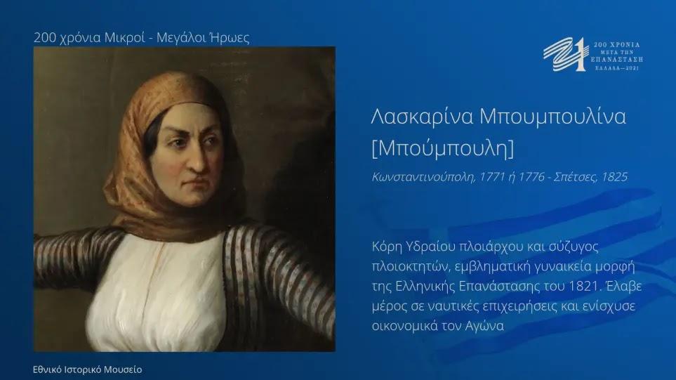 «Μικροί Μεγάλοι Ήρωες» - Σε δημόσιες οθόνες σε όλη την Ελλάδα