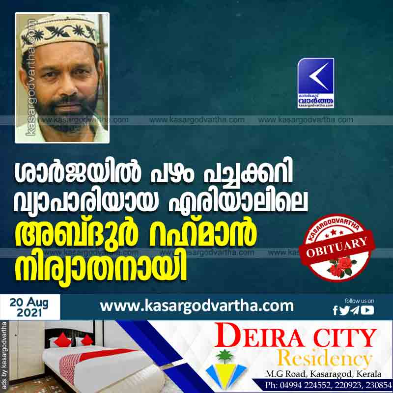 Obituary, Kasaragod, News, Kerala, Abdur Rahman, Abdur Rahman Eriyal passed away.