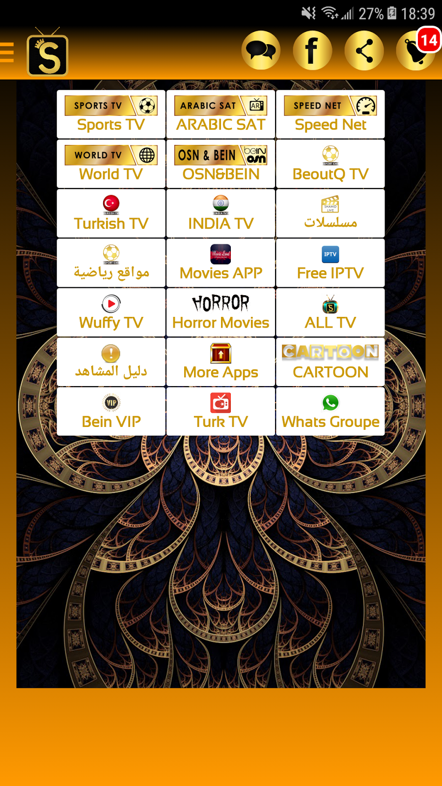 Shahid No Monopoly IPTV - ANDROID TIPS