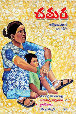 Chatura Pdf Telugu Magazine October 2012, free Download