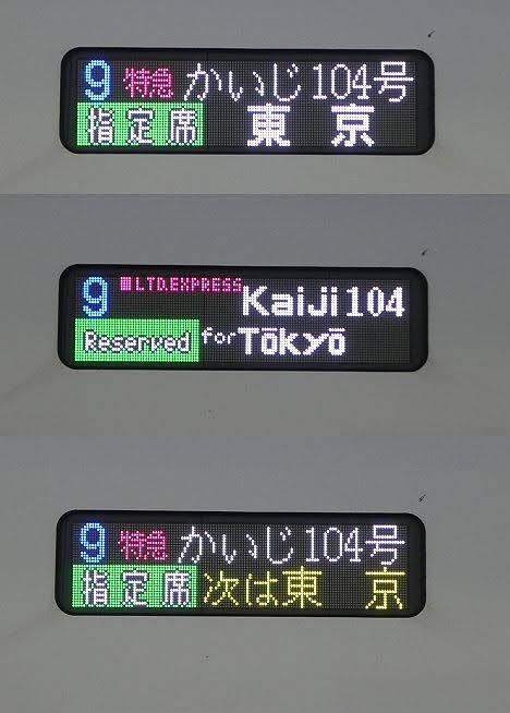 中央本線 特急 かいじ1 東京行き E353系