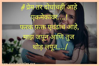 Marathi Love Status and Quotes