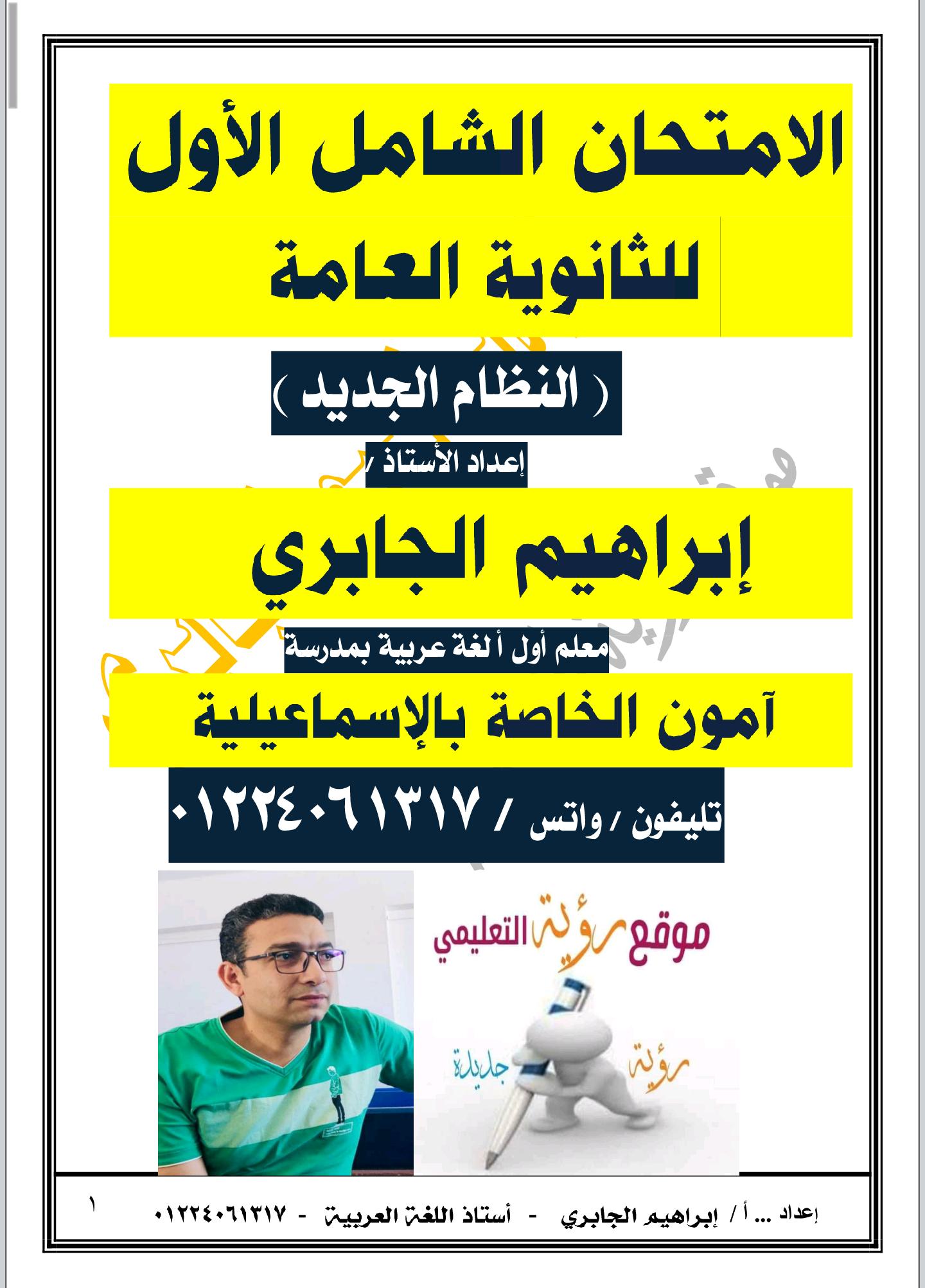 امتحان لغة عربية شامل للثانوية العامة نظام جديد 2021.. 70 سؤالا بالإجابات النموذجية Screenshot_%25D9%25A2%25D9%25A0%25D9%25A2%25D9%25A1-%25D9%25A0%25D9%25A4-%25D9%25A1%25D9%25A5-%25D9%25A0%25D9%25A1-%25D9%25A4%25D9%25A0-%25D9%25A4%25D9%25A7-1