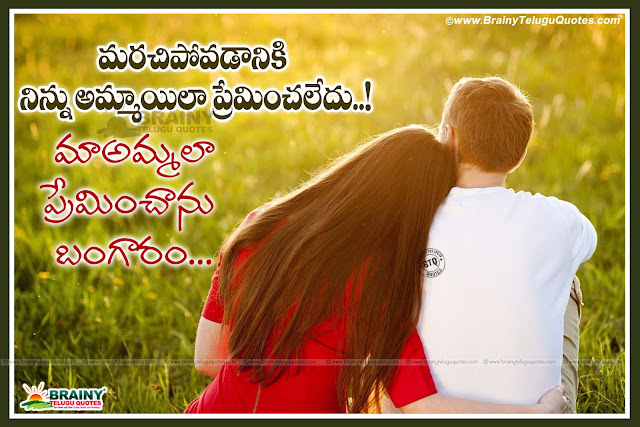 best telugu love messages in Telugu, love thoughts in Telugu, love sayings in Telugu