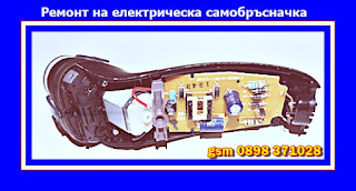 Ремонт на електрическа самобръсначка, Ремонт на  малки електроуреди за бита и лична грижа, Ремонт на  малки електроуреди,