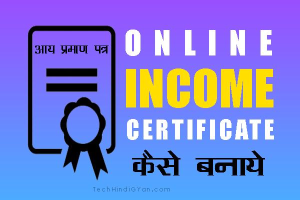 इनकम सर्टिफिकेट ऑनलाइन कैसे बनाए? आय प्रमाण पत्र के लिए ऑनलाइन आवेदन कैसे करें? How to Apply Online for Income Certificate