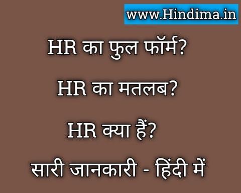 HR Full Form in Hindi |  एचआर का फुल फॉर्म क्या होता हैं?