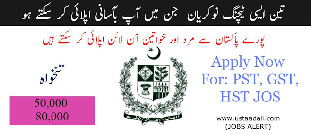 Top-3-Govt-Jobs-In-Pakistan-For-Teachers