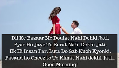 Good Morning Love Shayari Messages In Hindi For Girlfriends