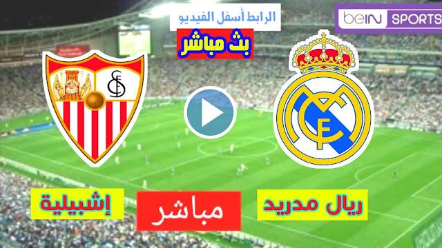 موعد مباراة اشبيلية وريال مدريد بث مباشر بتاريخ 05-12-2020 الدوري الاسباني