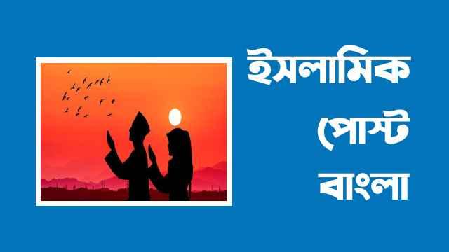 ইসলামিক পোস্ট | ইসলামিক পোস্ট বাংলা | ইসলামিক আমল