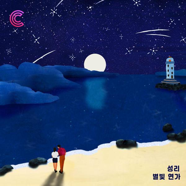 """Kim Seong Ri – Starlight Love Song (From """"Sangsang Connect"""") – Single"""