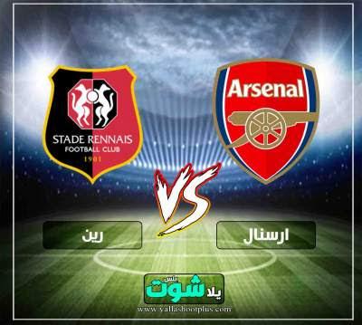 مشاهدة مباراة ارسنال ورين بث مباشر اليوم 14-3-2019 في الدوري الاوروبي