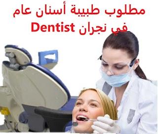 وظائف السعودية مطلوب طبيبة أسنان عام في نجران Dentist
