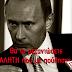 ΑΠΟΚΑΛΥΨΗ – «ΒΟΜΒΑ»: ΠΕΦΤΕΙ η κυβέρνηση; ΕΞΑΛΛΟΣ Ο ΠΟΥΤΙΝ : Θα το μετανιώσεις ΑΛΗΤΗ που με πούλησες! (ΒΙΝΤΕΟ)
