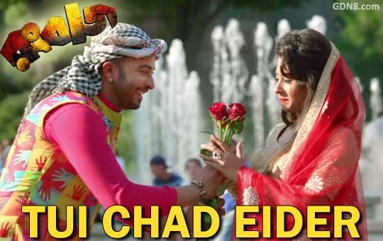 Tui Chad Eider Rangbaaz Shakib Khan