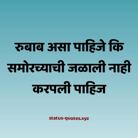 attitude status marathi text,