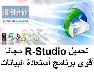 تحميل R-Studio 8-9 مجانا أقوى برنامج أستعادة البيانات