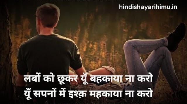 इश्क़ शायरी - Ishq Shayari In Hindi - Shayari On Ishq