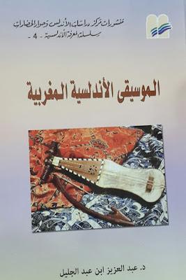 كتاب الموسيقا الأندلسية المغربية